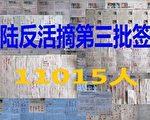 聯合國6年前向北京提出兩要求 嚇死江澤民