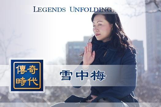【傳奇時代】雪中梅