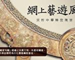 【藏家特輯】中華文物之美 代代流傳