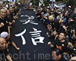"""9月14日和平""""占中""""发起游行,抗议人大决定,游行人士以巨幅黑布表明公民抗命到底。(余钢/大纪元)"""