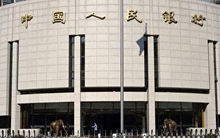 央行减息 中国经济长期拐点显现
