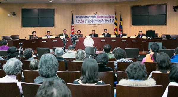 《九評共產黨》十週年研討會(李莎/大紀元)
