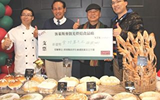 喜樂詩烘焙坊賣麵包 助學脫貧專案