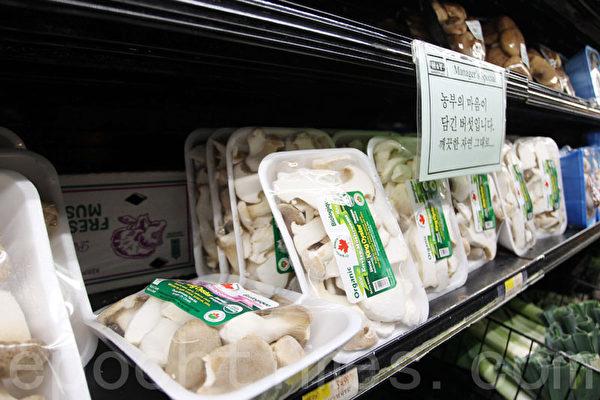 汉阳超市的蘑菇品种多样。(张学慧/大纪元)