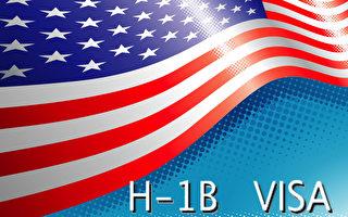 4月1日始接受H-1B申请 移民局提示要求
