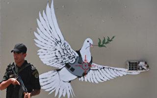 英国街头艺术家Banksy在加沙地带的作品(David Silverman/Getty Images)