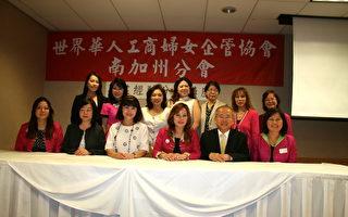 世华工商妇女企管协会年会将在南加举行