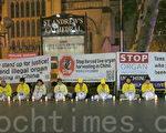 2015年4月24日傍晚,部分澳洲纽省法轮功修炼团体的成员在悉尼市中心的乔治街(George St)上举行烛光集会,纪念1999年4月25日在北京发生的法轮功万人中南海上访活动。(摄影何蔚/大纪元)