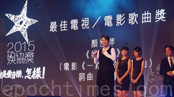 大馬樂壇新星顏慧萍一舉拿下5獎,成為《2015娛協獎》大贏家。(大紀元)