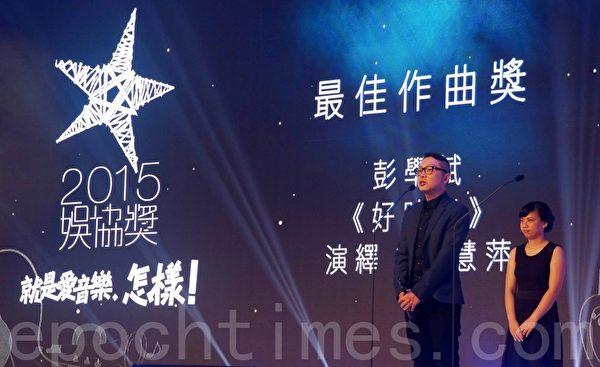音樂人方面,彭學斌同樣以5獎成為大贏家。(大紀元)