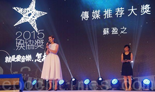 有「鋼鐵之」稱的全方位藝人蘇盈之,首摘「傳媒推薦大獎」讓她激動不已。(大紀元)