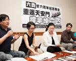 台湾关怀中国人权联盟理事长杨宪宏(左1)、立委田秋堇(中)等人2日表示,4日晚间将举行六四26周年纪念晚会。(陈柏州/大纪元)