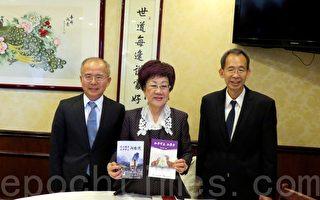 吕秀莲访洛:两女性竞选总统将极精彩