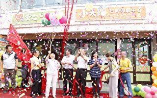 嘉义县3处社区式日间照顾服务处联合揭牌