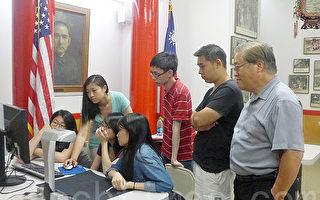 中华公所历史档案电子化 暑期工相助