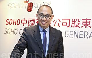 SOHO中國董事長潘石屹。(余鋼/大紀元)