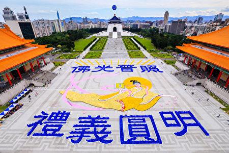 """2014年11月8日,以台湾为主及来自香港、韩国、日本、新加坡、越南、美洲、欧洲等地的部分法轮功学员有近6千名排出""""佛光普照礼义圆明""""图形。(白川/大纪元)"""