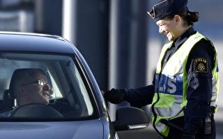 开北欧国家先例 瑞典重启边境检查挡难民