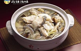 「龍膽石斑魚涮涮鍋」魚肉肉質Q彈,魚骨燉湯鮮甜,搭配文蛤提味,海味十足,鮮度滿分。(高市海洋局提供)