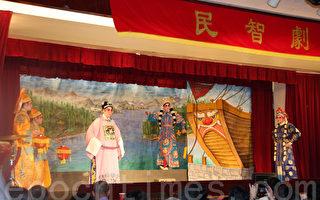 民智劇社慶90週年 中華公所演大戲
