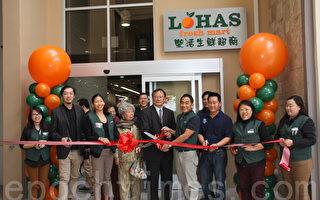 洛杉矶第一家华人有机超市——乐活生鲜超商隆重开张