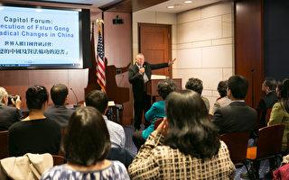 國際人權日 美國會大型研討會聚焦法輪功