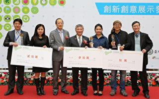 台中盃金獎30萬   媒合企業創意再加值