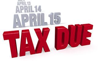 美国报税季启动 勿忘几个重要日子