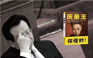 習近平在今年1月召開的中紀委六次全會上的講話中表示,中共黨內「存在野心家、陰謀家」,對此要「除惡務盡」。有分析認為,習所指的中共黨內的野心家當屬曾慶紅。(大紀元合成)