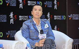 甄子丹2015年10月在香港宣傳《葉問3》。(宋祥龍/大紀元)