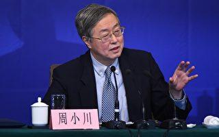 中共央行行長周小川已經超期服役,他的繼任者浮出水面。(WANG ZHAO/AFP/Getty Images)