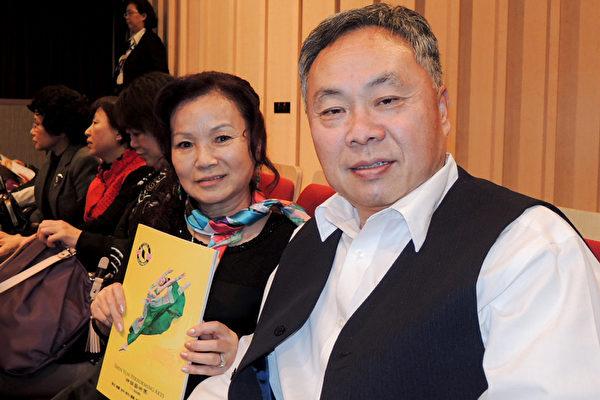2016年3月17日晚间,三重千禧扶轮社助理总监刘云玉夫妇观赏神韵演出。(白川/大纪元)