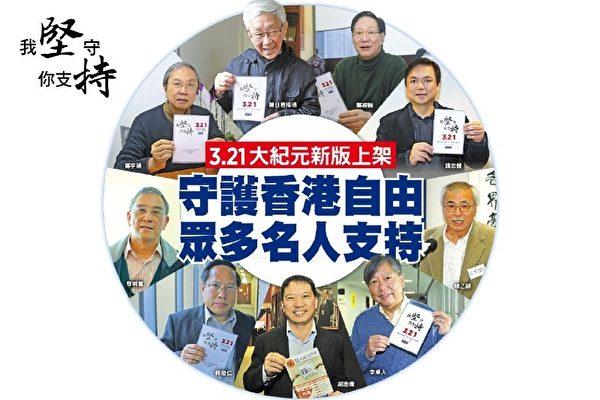 香港《大紀元時報》新版上架 眾多名人支持