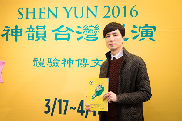 2016年3月19日下午,CHC国际形象美学教育中心总经理邱显清二度观赏神韵演出。(陈柏州/大纪元)