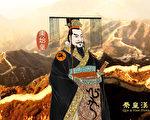 修築萬里長城是秦始皇最重要的豐功偉績之一。(新唐人《笑談風雲》提供)
