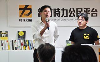 時代力量成立新竹黨部 結合NGO深耕地方