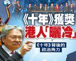 《十年》勇夺香港电影金像奖最佳电影,是雨伞运动后港人宣示港人胜利的一个里程碑。《十年》在香港引起的轰动,或预示著香港大变局的出现。(香港大纪元)