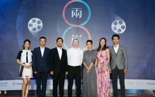 第8届两岸电影展开幕 张国立、冯小刚带队出席