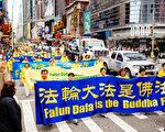 2016年5月13日,约万名法轮功学员在纽约曼哈顿举行盛大游行,庆祝世界法轮大法日。(Andy Chan/大纪元)