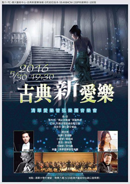 「清華愛樂管弦樂團」音樂會海報。(清華大學提供)