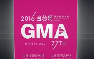 第27屆流行音樂金曲獎頒獎典禮將於6月25日在臺北小巨蛋登場。(取自金曲獎網站gma.tavis.tw)