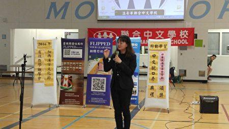 圖:大溫漢字文化節脫口秀競賽與漢字教學觀摩會上,僑務主任楊修瑋到場發言支持。(邱晨/大紀元)