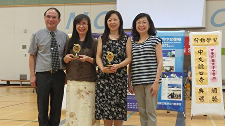圖:大溫漢字文化節脫口秀競賽文化薪傳榮譽獎老師獲獎者領取獎杯。(邱晨/大紀元)