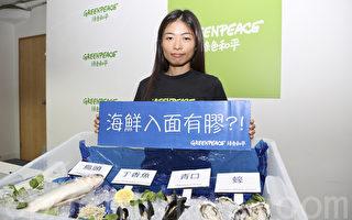 研究指170種海洋生物含微塑膠