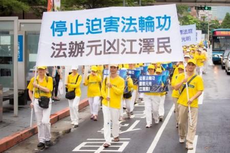 來自全台各地的部分法輪功學員,17日在台北街頭舉辦反迫害17周年大遊行。(陳柏州/大紀元)