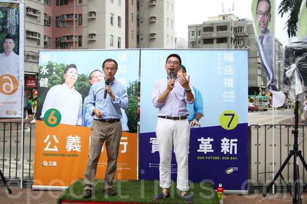 立法會選舉 新東楊岳橋張超雄推共同政綱