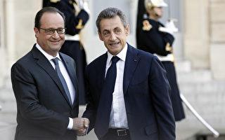 圖為2015年11月15日,巴黎發生恐襲事件的第三天,奧朗德於愛麗捨宮接待前總統薩科齊。(Thierry Chesnot/Getty Images)