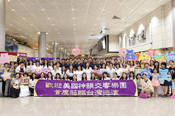神韵交响乐团(SYSO)首度来到台湾巡演,9月16日下午七点与八点分批抵达桃园机场,百位粉丝热情接机。(林仕杰/大纪元)