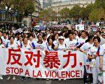 周日(4日)至少13,000华人在巴黎游行,抗议法国近日连续发生针对华人的暴力行为。(FRANCOIS GUILLOT/AFP/Getty Images)