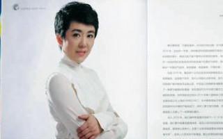 遼寧鴻祥集團女董事長馬曉紅在該公司期刊上的一張照片。(網絡圖片)